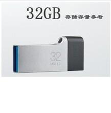 最好三星U盘高速OTG两用车载电脑优盘32G手机U盘图片