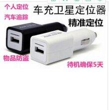 远程监控拾音器免安装车充定位器追踪定位器防盗跟踪