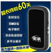 强磁定位器汽车进口芯片手机无线防盗安装超长待机图片