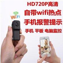 超高清网络无线摄像机远程监控摄像头高清摄像机无线网络WIFI