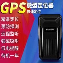 新款拾音器微型gps定位器汽车电动车摩托强磁免安装防盗器图片