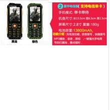 豪华电信版三防2.8寸三防电霸手机军工电霸三防电视超长待机13800毫安QQ微信双卡图片