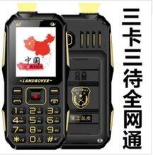 新款三防电霸三卡三待电信4g3卡黑莓屏全网通4G超长待机4G手机待机1年