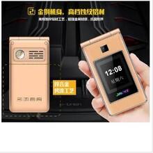 2.4寸伯爵魔音翻盖手机进口变音芯片变声魔音双屏手写移动联通双卡男士商务手机图片