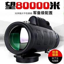 10萬米官方正品升級版40100單筒望遠鏡高倍高清微光夜視演唱會手機望眼鏡圖片