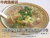 山海關小吃培訓學校教淮南牛肉湯包教包會餐飲技術最專業