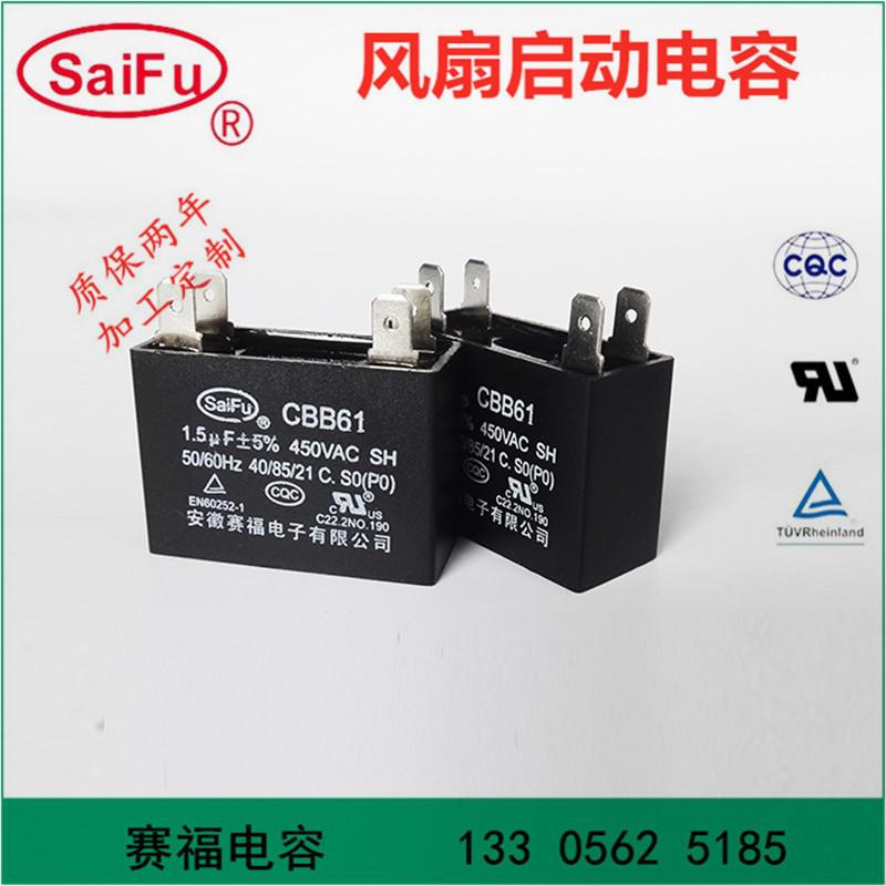 CBB61风扇电机启动电容器1.5UF450V