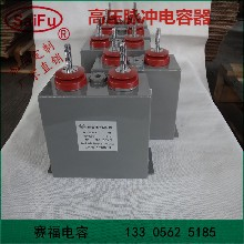 赛福牌高压滤波直流电力补偿电容器1200VDC2000uf脉冲电容器图片