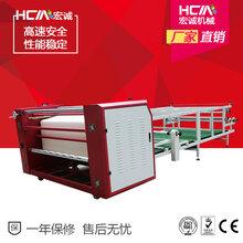 宏诚2016新款滚筒热转印机HCM-F4219面向全国
