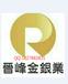 黄金外汇招商:中央人民政府监管正规稳定期待你加盟
