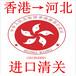 香港面条进口清关到河北物流运输