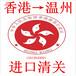 香港皮革进口清关到温州物流运输