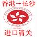 香港红酒进口清关到长沙物流运输