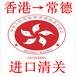 香港面料进口清关到常德物流运输