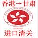 香港口红唇膏进口清关到甘肃物流运输