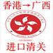 香港葡萄酒进口清关到广西物流运输