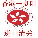 香港食品进口清关到贵阳物流运输