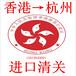 香港包税进口狗粮清关到杭州货代公司