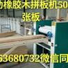 拼板机价格山东全自动拼板机厂家细木工板拼板机指接板拼板生产线