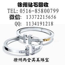 徐州二手钻戒能回收吗哪里回收30分钻石价格高图片