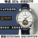 徐州二手积家手表能回收多少钱宿州宝玑男表怎么回收图片