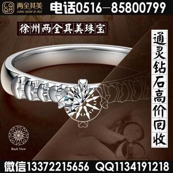 徐州通灵一克拉钻石女戒回收打几折二手圣罗兰包包收购多少钱