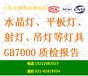灯具类CCC认证、水晶灯入驻续签京东、天猫的质检报告