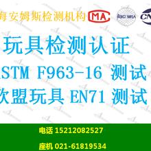 儿童玩具出口CE认证、玩具类EN71检测报告、玩具ACTMF963检测