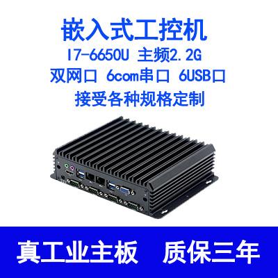 嵌入式工控机静音无风扇6com串口