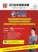 2018第三届中国(郑州)国际净水、空净新风及环保水处理展览会