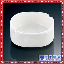 经典白瓷烟灰缸青瓷烟灰缸礼品景德镇陶瓷烟灰缸图片