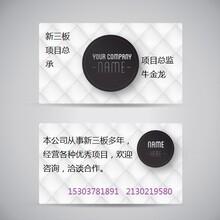 新三板优质项目,郑州九富招商,河南新三板,新三板牛总监招商