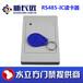 新长远485-ID读头485-IC读卡器单向/双向输出提供开发包门禁厂家