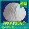山东菏泽工业级碳酸钠轻质纯碱厂家发货