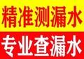 南京高淳自来水管漏水检测消防管道漏水检测管道测漏水图片