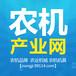 佳木斯市市长郭冀平莅临中国农机产业网参观指导工作