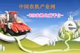 农机电商B2B-为振兴农机企业插上翅膀