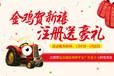 中国农机产业网年终送豪礼,首页广告位免费送
