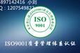 优质服务ISO9001商标注册