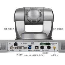 金視天高清10倍視頻會議攝像機攝像機KST-H10US(多接口)