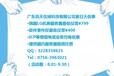 讯天科技广东/香港/韩国服务器租用托管