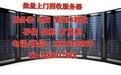 浙江宁波企业下架服务器回收
