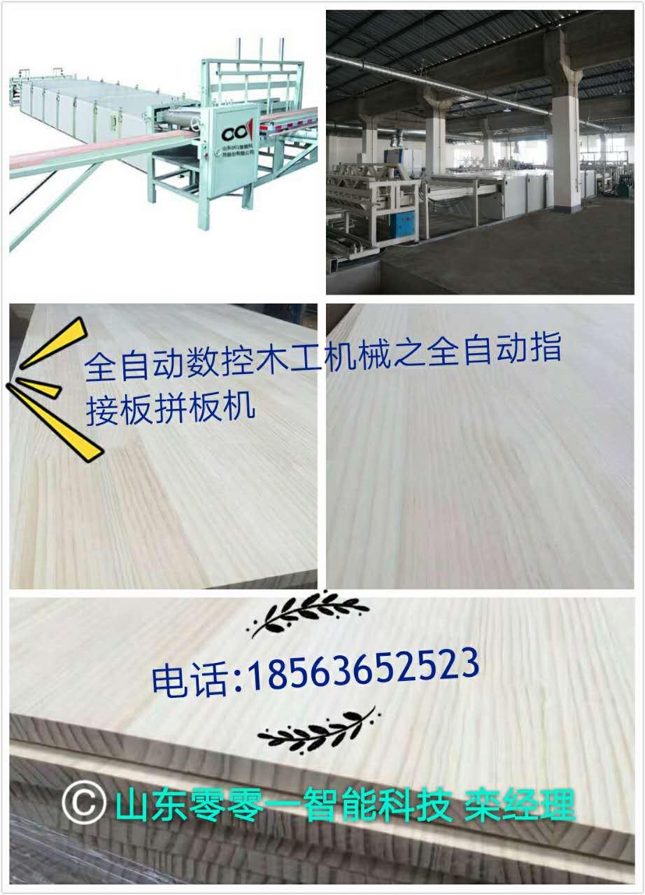 山东零零一厂家直销全自动拼板机指接板集成材拼板设备价格