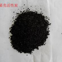 供应全国果壳活性炭,净水剂图片
