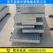 振兴厂家生产多规格型号齿形钢格板插接钢格栅板车间地沟盖板