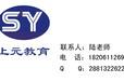 溧阳在职专科加本科学历套读2.5年可以毕业//溧阳上元学历培训学校