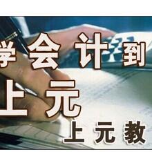溧阳注册会计师哪里可以学习的注会培训报名