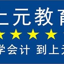 溧阳暑期初级职称取代会计证的时代来了溧阳暑期会计培训溧阳暑期会计班
