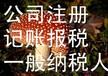 东莞市常平地税办理常平执照注册常平工商注册常平税务办理
