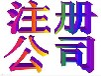 东莞市大朗公司注册变更大朗毛织加工厂注册大朗美容教育许可办理
